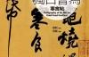 蒼涼的獨白書寫《寒食帖》-pdf,epub,mobi,txt,azw3电子书下载
