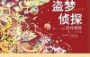 盜夢偵探-pdf,epub,mobi,txt,azw3电子书下载
