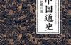 中国通史-pdf,epub,mobi,txt,azw3电子书下载