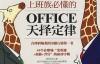 上班族必懂的office天择定律-pdf,epub,mobi,txt,azw3电子书下载
