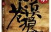 大漠苍狼2(绝密飞行)-pdf,epub,mobi,txt,azw3电子书下载
