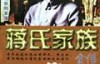 蒋氏家族全传-pdf,epub,mobi,txt,azw3电子书下载