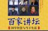 百家讲坛-生活保健-pdf,epub,mobi,txt,azw3电子书下载