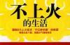 不上火的生活-pdf,epub,mobi,txt,azw3电子书下载