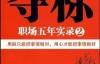 夺标-pdf,epub,mobi,txt,azw3电子书下载