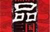 31煮酒侃三国-pdf,epub,mobi,txt,azw3电子书下载