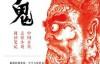 中国古代志怪小说选-pdf,epub,mobi,txt,azw3电子书下载