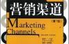 营销渠道基础学-pdf,epub,mobi,txt,azw3电子书下载