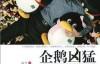 马化腾的中国功夫-pdf,epub,mobi,txt,azw3电子书下载