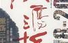 激荡三十年(上下)-pdf,epub,mobi,txt,azw3电子书下载