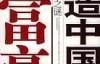 缔造中国富豪:盛大成功之谜-pdf,epub,mobi,txt,azw3电子书下载