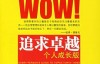 追求卓越——个人成长版-pdf,epub,mobi,txt,azw3电子书下载