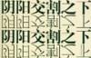 阴阳交错-pdf,epub,mobi,txt,azw3电子书下载