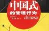掌握中国人性的管理方法-曾仕强-pdf,epub,mobi,txt,azw3电子书下载