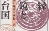 西斯君王-pdf,epub,mobi,txt,azw3电子书下载