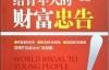 巴雷托的财富忠告-pdf,epub,mobi,txt,azw3电子书下载