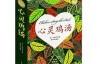 《心灵鸡汤珍藏本》-杰克·坎菲尔、马克·汉森 著-pdf,epub,mobi,txt,azw3电子书下载