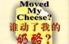 谁动了我的奶酪-pdf,epub,mobi,txt,azw3电子书下载