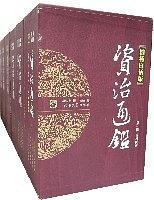 资治通鉴-(柏杨白话版)-pdf,epub,mobi,txt,azw3电子书下载