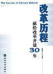 改革历程-pdf,epub,mobi,txt,azw3电子书下载