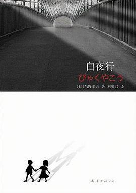 白夜行-pdf,epub,mobi,txt,azw3电子书下载