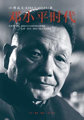 邓小平时代-pdf,epub,mobi,txt,azw3电子书下载