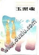 玉梨魂-pdf,epub,mobi,txt,azw3电子书下载
