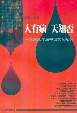 人有病 天知否 1949年后中国文坛纪实-pdf,epub,mobi,txt,azw3电子书下载