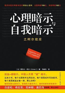 暗示与自我暗示-(法)库埃,卢玮-pdf,epub,mobi,txt,azw3电子书下载