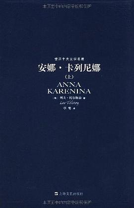 安娜·卡列尼娜-(俄)列夫·托尔斯泰(Tolstoy.L.N.),杨楠-pdf,epub,mobi,txt,azw3电子书下载