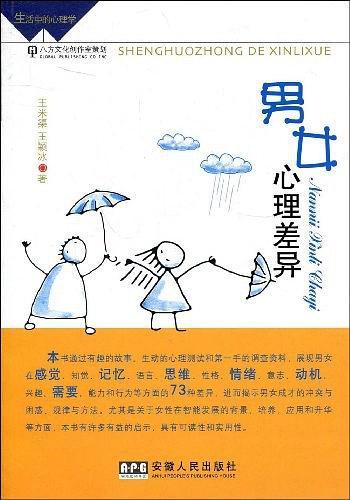 男女心理差异-王米渠,王颖冰-pdf,epub,mobi,txt,azw3电子书下载