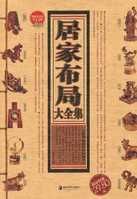 居家布局大全集-王伟光-pdf,epub,mobi,txt,azw3电子书下载
