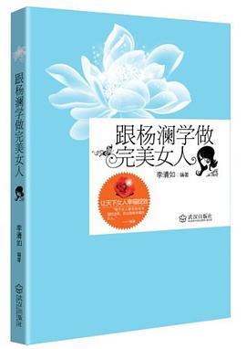 跟杨澜学做完美女人-李清如-pdf,epub,mobi,txt,azw3电子书下载