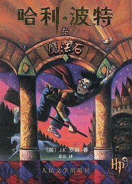 Harry Potter 哈利波特系列七部