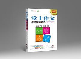 堂上作文-童雯雯-pdf,epub,mobi,txt,azw3电子书下载