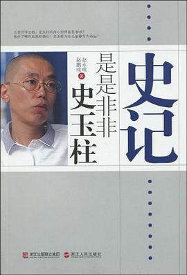 是是非非史玉柱-赵永璞,赵鹏璞-pdf,epub,mobi,txt,azw3电子书下载