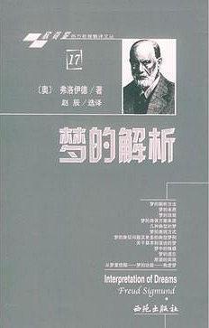 梦的解析-弗洛伊德-pdf,epub,mobi,txt,azw3电子书下载