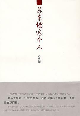 苏东坡这个人-史钧-pdf,epub,mobi,txt,azw3电子书下载