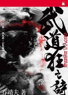 武道狂之詩-(十卷)-pdf,epub,mobi,txt,azw3电子书下载