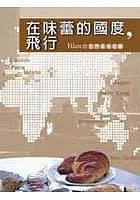 在味蕾的國度,飛行-pdf,epub,mobi,txt,azw3电子书下载