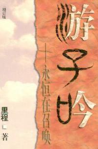 游子吟-pdf,epub,mobi,txt,azw3电子书下载