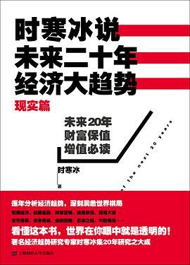 时寒冰说-pdf,epub,mobi,txt,azw3电子书下载
