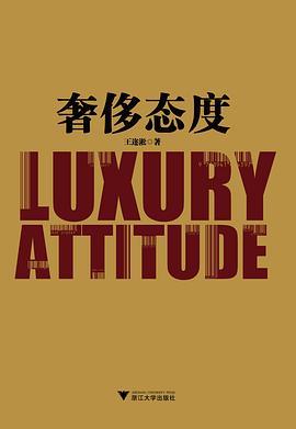 奢侈态度-pdf,epub,mobi,txt,azw3电子书下载