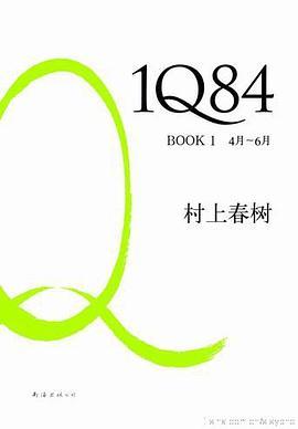 1-Q-84 村上-春树-pdf,epub,mobi,txt,azw3电子书下载