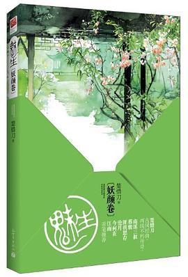 魅生-(4卷)-pdf,epub,mobi,txt,azw3电子书下载