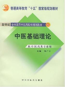 中医基础理论-pdf,epub,mobi,txt,azw3电子书下载
