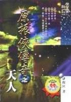 原振侠系列之天人-pdf,epub,mobi,txt,azw3电子书下载