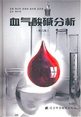 血气及酸碱分析-pdf,epub,mobi,txt,azw3电子书下载