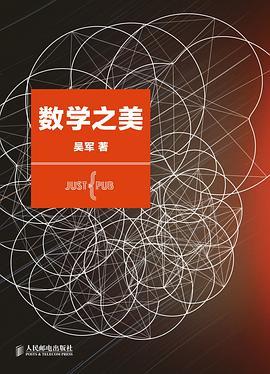 谷歌吴军:数学之美-pdf,epub,mobi,txt,azw3电子书下载