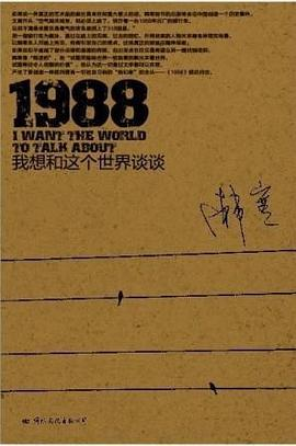 1988:我想和这个世界谈谈-pdf,epub,mobi,txt,azw3电子书下载